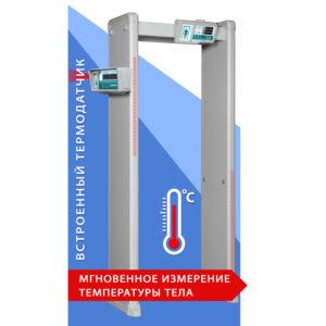 Металлодетектор БЛОКПОСТ PC И 4 с измерением температуры тела